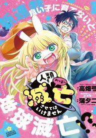 Jinrui o Metsubou Sasete wa Ikemasen Manga