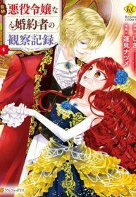 Jishou Akuyaku Reijou na Konyakusha no Kansatsu Kiroku Manga