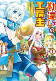 Kanchigai No Atelier Meister Manga