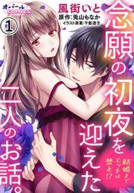 Kekkon Made Ecchi Wa Kinshi?! Manga