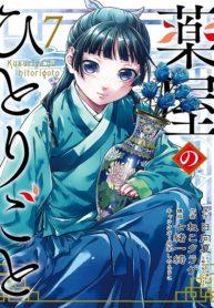 Kusuriya no Hitorigoto Manga
