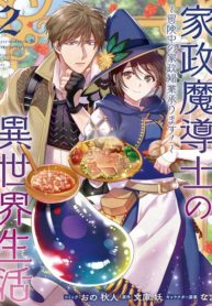 Life in Another World as a Housekeeping Mage Manga