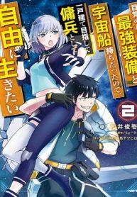 Mezametara Saikyou Soubi To Uchuusen-Mochi Datta No De, Ikkodate Mezashite Youhei Toshite Jiyuu Ni Ikitai Manga
