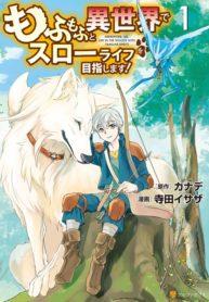 Mofumofu to Isekai Slow Life o Mezashimasu Manga