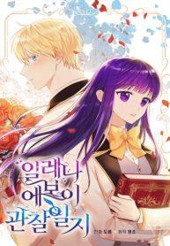 Elena Evoy Observation Diary Manga