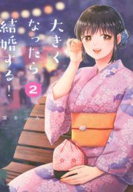 Ookiku nattara kekkon suru! Manga