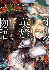 Orc Eiyuu Monogatari Sontaku Retsuden Manga