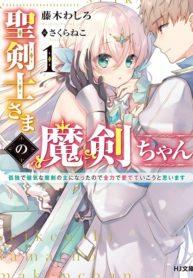 Seikenshi-sama no maken-chan Manga
