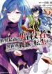 Sekai Saikyou no Assassin, Isekai Kizoku ni Tensei Suru