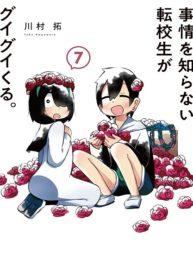 Jijyou wo Shiranai Tenkousei ga Guigui Kuru Manga