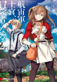 The Galactic Navy Officer Becomes An Adventurer Manga