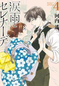 The Rain of Teardrops and Serenade Manga