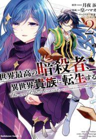 The World's Best Assassin, Reincarnated in a Different World as an Aristocrat Manga