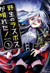 Yasei no Last Boss ga Arawareta! Manga