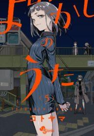Yofukashi no uta Manga