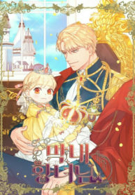 Youngest Princess Manga