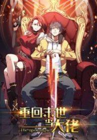 Back To Rule Again Manga