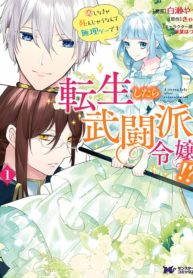 A bellicose lady got reincarnated!? ~It's an impossibly hard game where I would die if I don't fall in love Manga