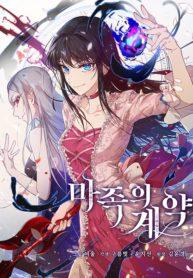 Asmodian's Contract Manga