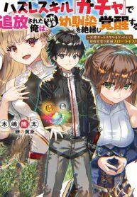 HAZURE SKILL『GA CHA』 DE TSUIHO SARETA ORE HA, WAGA MAMA OSANANAJIMI WO ZETSUEN SHI KAKUSEI SURU BANNO CHI TOSS KILL WO GET SHITE, MEZASE RAKURAKU SAIKYO SLOW LIFE! Manga