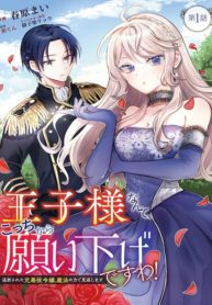 I Wouldn't Date a Prince Even If You Asked! The Banished Villainess Will Start Over With the Power of Magic~ Manga