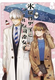 Ice Guy and the Cool Female Colleague Manga