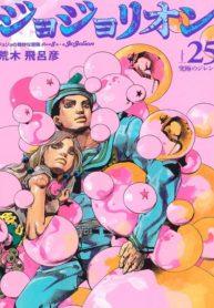 Jojo's Bizarre Adventure Part 8 – Jojolion Manga