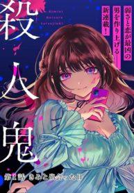 Kimi ni Koisuru Satsujinki Manga