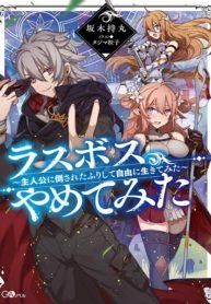 Last Boss, Yametemita ~Shujinkou ni Taosareta Furi Shite Jiyuu ni Ikitemita~ Manga