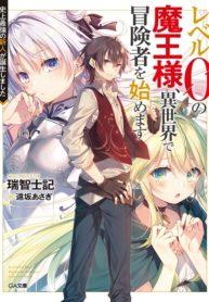 Level 0 No Maou-Sama, Isekai De Boukensha Wo Hajimemasu Manga