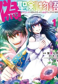 Nise Seiken Monogatari: Osananajimi no Seijo o Uttara Michizure ni Sareta Manga