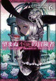Nozomanu Fushi no Boukensha Manga