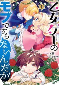 Otome Game no Mobu desura naindaga Manga