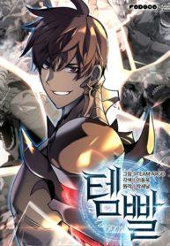 Overgeared (Team Argo) Manga