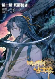 Reincarnation Cycle Manga