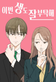 See You in My 19th Life Manga