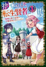 Suterareta Tensei Kenja Manga