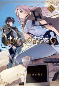 The Kingdoms of Ruin Manga