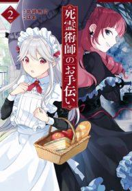 The Necromancer Maid Manga