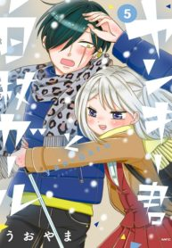 Yankee-kun to Hakujou Gaaru Manga