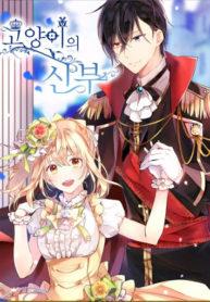 Cat's Bride Manga