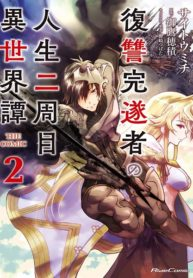 Fukushuu Kansuisha no Jinsei Nishuume Isekaitan Manga