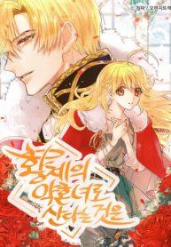 Living As The Emperor's Fiancé Manga