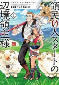 Ryoumin 0-nin Start no Henkyou Ryoushusama Manga