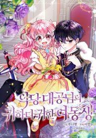 The Precious Sister Of The Villainous Grand Duke Manga