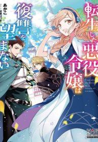 The Reincarnated Villainess Doesn't Want Revenge Manga