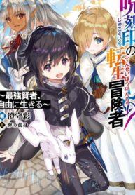 Jukokuin no Tensei Boukensha Manga