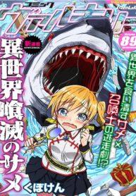 KILLER SHARK IN ANOTHER WORLD Manga
