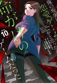 Ore no Genjitsu wa Ren'ai Game?? ka to Omottara Inochigake no Game Datta Manga