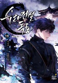 Poison Dragon: The Legend of an Asura Manga